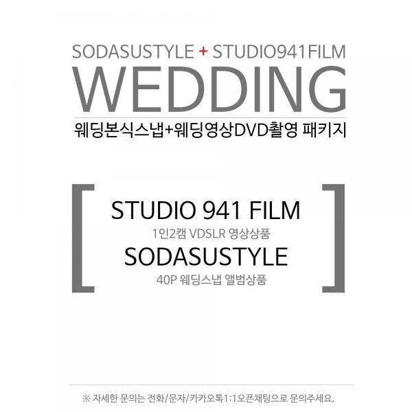 소다수스타일 스냅 + 스튜디오941 필름 (본식패키지 콜라보)